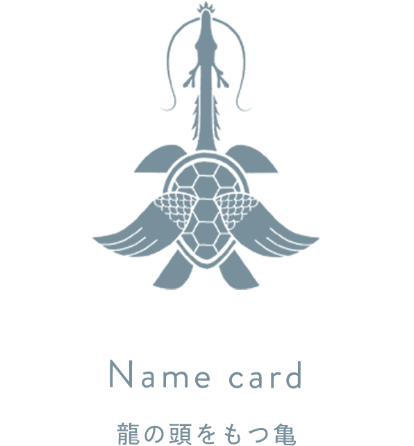 Name card 龍の頭をもつ亀