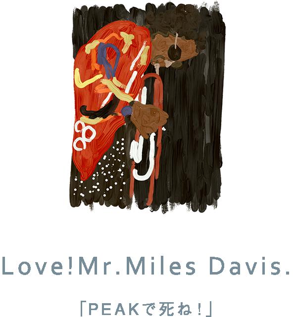 Love!Mr.Miles Davis 「PEAKで死ね!」